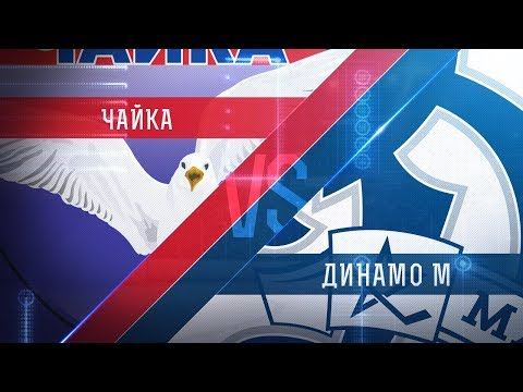 Чайка - Динамо. 2-й матч. LIVE