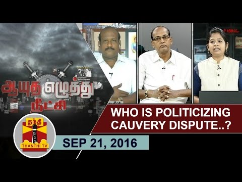 -21-09-2016-Ayutha-Ezhuthu-Neetchi-Who-is-politicizing-Cauvery-Water-Dispute--Thanthi-TV