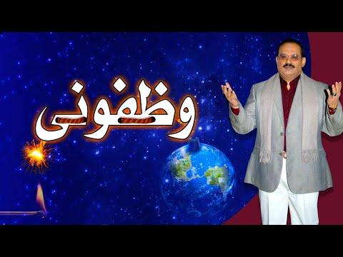 قصيدة وظفوني للدكتور عبد الولي الشميري