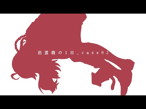 【出雲霞】Record_day_case02【にじさんじ】