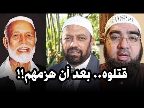 تعليق الشيخ حسن الحسيني على حادث اغتيال الشيخ يوسف ابن الداعية أحمد ديدات!!
