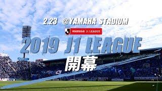 2019明治安田生命J1リーグ 開幕戦 vs. 松本山雅