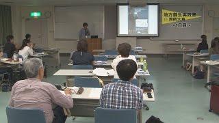 「TJTV」第7回-1 【地方創生実践塾(1日目)】