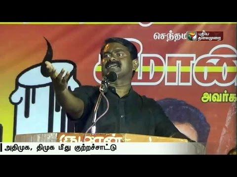 AMDK-DMK-deceived-Tamil-Nadu-people-with-freebies-Seeman