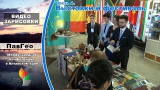 Алтайская конференция. Часть 4. 2 день: Выставки и фестиваль