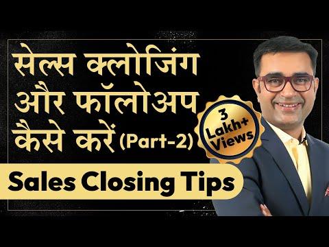Sales Closing & Follow Up कैसे करें in Hindi ll Sales and Follow up tips | Deepak Bajaj |