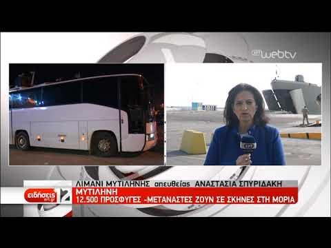 Μυτιλήνη: Σε αρματαγωγό θα φιλοξενηθούν οικογένειες προσφύγων που ζουν σε σκηνές | 05/01/2020 | ΕΡΤ