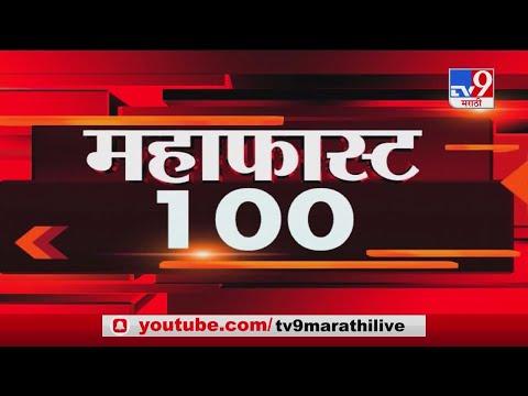 MahaFast News 100   महाफास्ट न्यूज 100   7 AM   26  January 2021-TV9