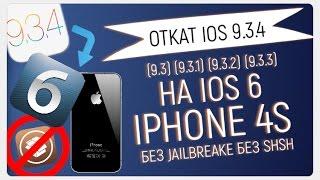 откат ios 9 3 4 до ios 6 1 3 iPhone 4s без shsh без jailbreakвсе что нужно скачать здесьhttps://mega.nz/#F!DtJTxTAT!5GIdrvtO5pUBjqYQLR0TEwподпишись на канал , будь человеком !
