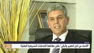 الجزائر .. الاتحاد من أجل التغيير والرقي يعلن مقاطعة الانتخابات