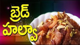 How to Make Bread Halwa ,Bread Halwa Sweet in Telugu ,బ్రెడ్ హల్వా స్వీట్ , WOMEN'S SPECIALWelcome to Women's Special it is a very good channel for Specially Created for Women in this  we  are  explaining about Different Recipes ,Latest Mehandi Designs ,Different types of Jewelry and Art and Craft and  Beauty Tips, this video is about How to Make Bread Halwa  , Bread Halwa Sweet in Telugu.If anyone wants to participate in our channel and show your creativity  please contact ph no - 9247135666LIKE SHARE SUPPORT AND SUBSCRIBE #WOMEN'SSPECIALGET URL :https://www.youtube.com/channel/UCxxKp4qOuZlL3mWhjZJ6kNQ►Subscribe To Women's Special : - https://goo.gl/Fc50KH►Please Like Facebook PAGE:https://goo.gl/JQjT2I►Google+Catch me ? https://goo.gl/JemgkV►Website : https://www.vanitatv.com