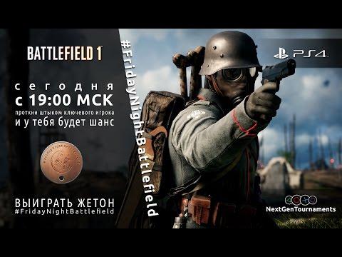 #FridayNightBattlefield / Battlefield 1 / EA Russia / 28.04.2017 / Livestream