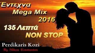 Download Lagu Εντεχνα Mega Mix 2016 ~ 135 Λεπτα...Non Stop | Entexna Mix 2016 Mp3