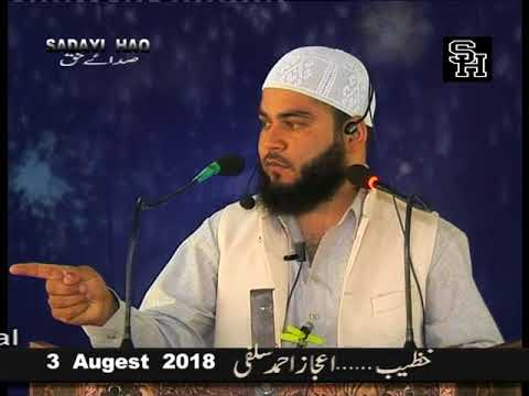 Khateeb Aijaz Ahmed Salfi 3 Aug 2018
