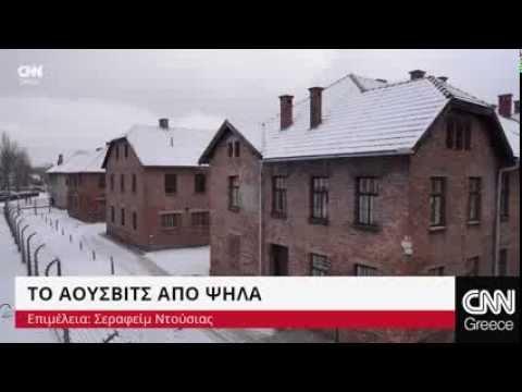 """Video - """"Σε περίμενα"""": Ερωτεύτηκαν στο Άουσβιτς και συναντήθηκαν μετά από 72 χρόνια"""