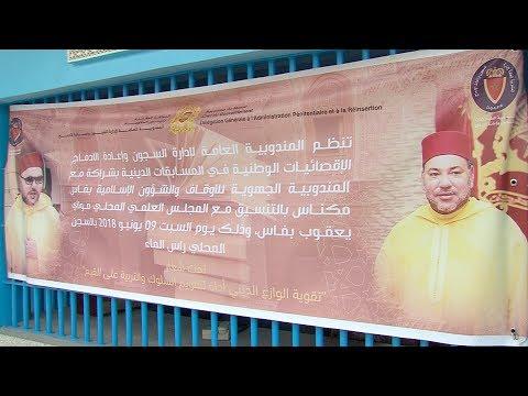 العرب اليوم - مسابقات دينية نهائية في السجن المحلي رأس الماء