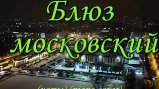 Блюз московский (Ноты и Видеоурок для фортепиано) (piano cover)