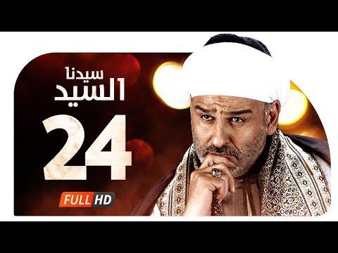 مسلسل سيدنا السيد HD - الحلقة ( 24 ) الرابعة والعشرون / جمال سليمان - Sedna ElSayed Series Ep24 (видео)