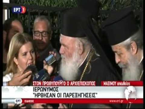 Αρχιεπίσκοπος Ιερώνυμος: Ήρθησαν οι παρεξηγήσεις