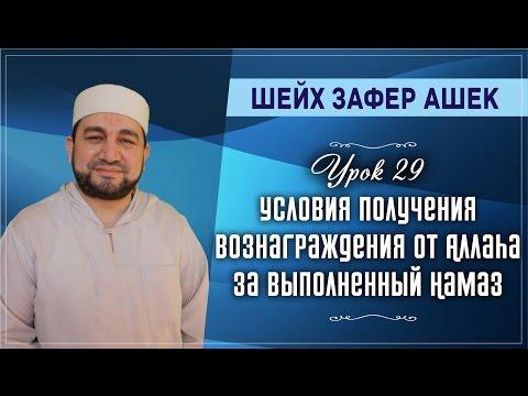 Условия получения Вознаграждения от Аллаhа за выполненный Намаз
