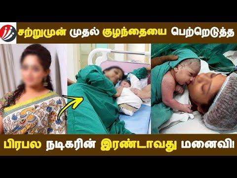 சற்றுமுன் முதல் குழந்தையை பெற்றெடுத்த பிரபல நடிகரின் இரண்டாவது மனைவி! | Tamil Cinema | Kollywood