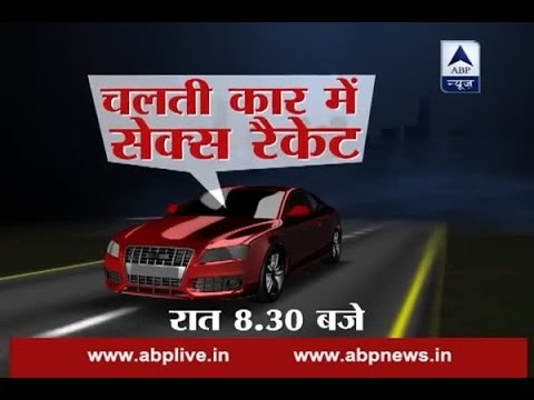 Watch ABP News special on 'sex racket in moving car' tonight at 8.30 PM