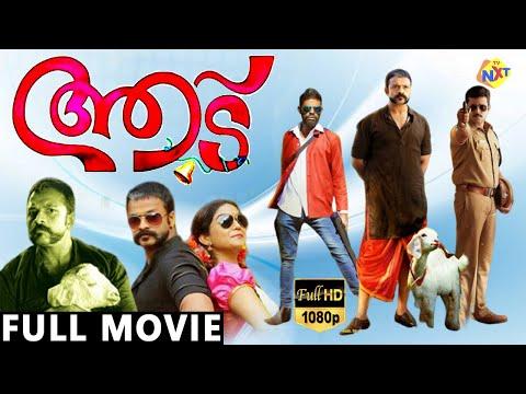 Aadu-ആട് Malayalam Full Movie   Jayasurya   Saiju Kurup   TVNXT