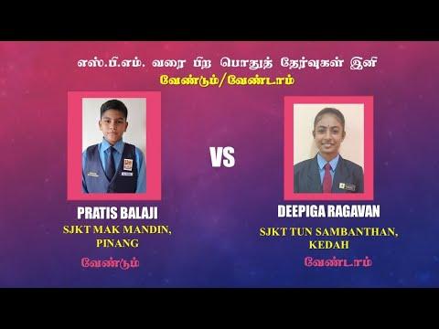 Pratis Balaji (SJKT Mak Mandin) VS Deepiga Ragavan (SJKT Tun Sambantan)