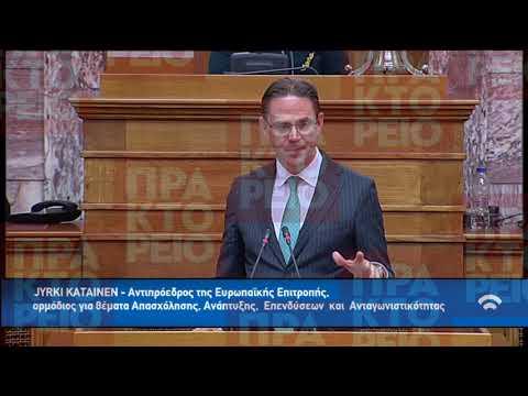 Ομιλία  του αντιπρόεδρου της Ευρωπαϊκής Επιτροπής, Γίρκι Κατάινεν στη βουλή