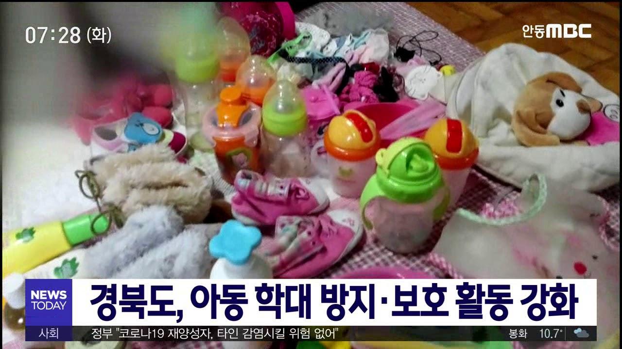 경북도, 아동 학대 방지·보호 활동 강화
