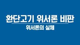 환단고기 위서론 비판   (위서론 실체)