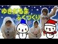 冬12月1月ゆきだるまコスチューム衣装作り(保育園・幼稚園・リトミック教室)