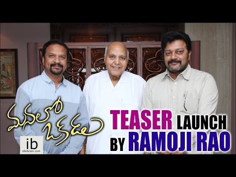 Manalo Okadu Movie teaser launch by Ramoji Rao