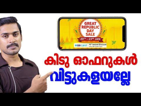 കിടു ഓഫറുകൾ വിട്ടുകളയല്ലേ ⚡⚡🔥🔥Amazon Great Republic Day Sale 2021 Malayalam  🔥🔥🔥 Amazon Best Deals🔥