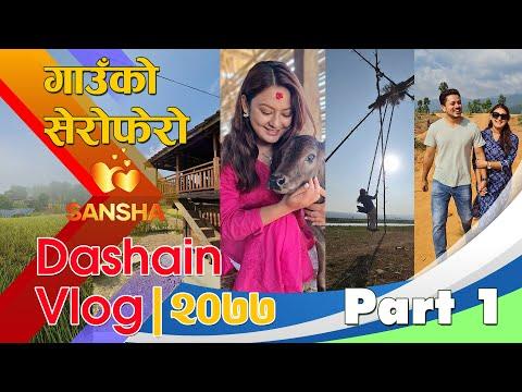 गाउँ को सेरोफेरो | Dashain डकाहा जुट्पानी सिन्धुली ko | Dashain vlog part 2 | Barsha and Sanjog |