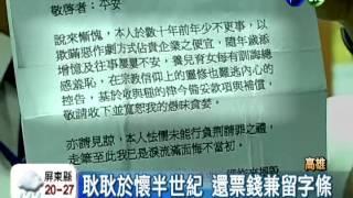 欠3角火車費 56年後歸還5百_華視新聞