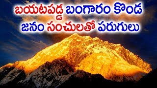 Video ఇండియాలో బయటపడ్డ బంగారం కొండ.. || Gold Hill Mountain Found In India || Facts About Golden Hill MP3, 3GP, MP4, WEBM, AVI, FLV September 2018