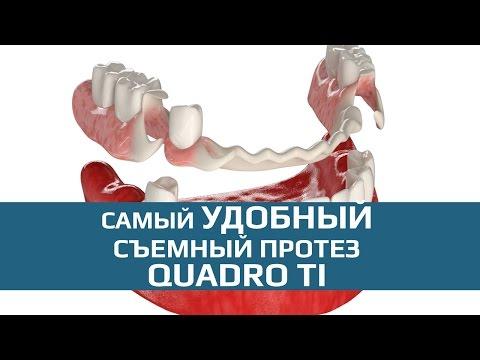 Зубной протез Quadro Ti