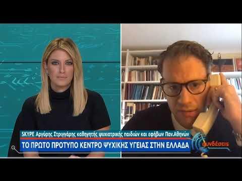 Το πρώτο πρότυπο κέντρο ψυχικής υγείας στην Ελλάδα   24/11/20   ΕΡΤ