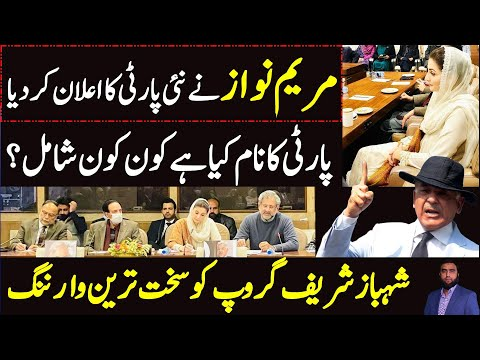 **Maryam Nawaz Announces New Party** Gives Message To Shahbaz Sharif Group || Details By Waqar Malik