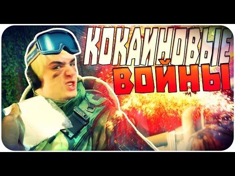 КОКАИНОВЫЕ ВОЙНЫ (Dirty Bomb, смешные моменты) 21+
