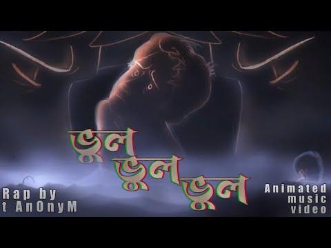 ভুল ভুল ভুল| t AnOnyM | prod PQNO | Bangla new rap song | TRIPURA