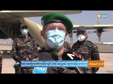 المستشفى العسكري الميداني في بيروت يشمل جميع وسائل تقديم العلاجات