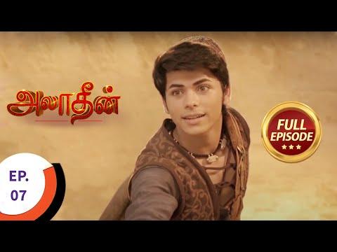 Aladdin - அலாதீன் - Ep 7 - Full Episode