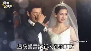 Video # 蘋果日報# 黃曉明「妳完蛋了」誓詞弄哭Baby 上海婚宴跳GD舞逗妻 MP3, 3GP, MP4, WEBM, AVI, FLV Desember 2017