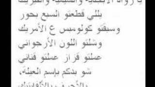 Ya Zaman El Ta2feye By Ziad Rahbani