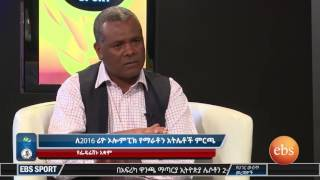 Ebs Sport: Interview With Bililign Mekoya( ቢልልኝ መቆያ )