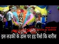 Arkestra Bhojpuri Arkestra Video Kaha Bitwla Na Bhojpuri Dance Program orchestra Video HD Song waptubes