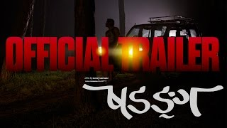 Sadanga (षडङ्ग) - Nepali Feature Film - Official Theatrical Trailer Starring Saugat Malla & Priyanka Karki