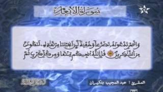 المصحف المرتل الحزب 14 للمقرئ عبد المجيد بنكيران